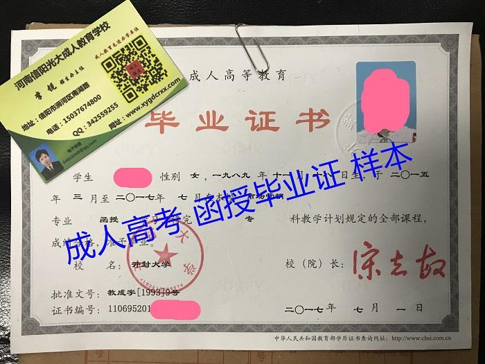 信阳成人高考 函授毕业证样本