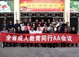 河南省各地成人教育同行在信阳光大成人学校聚会