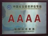 信阳市4A级社会组织