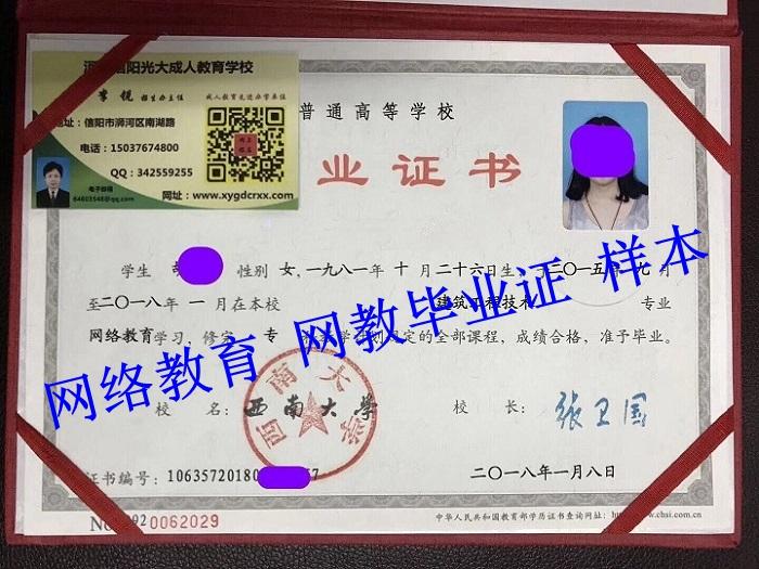 信阳网络教育 网教毕业证 样本
