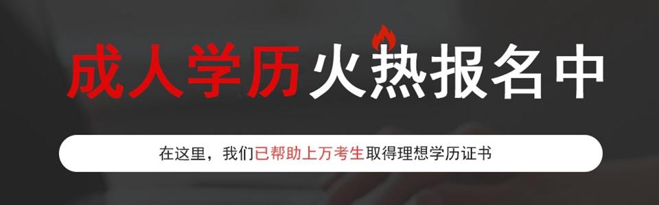 信阳市betway必威中文官网学历大专本科火热报名中