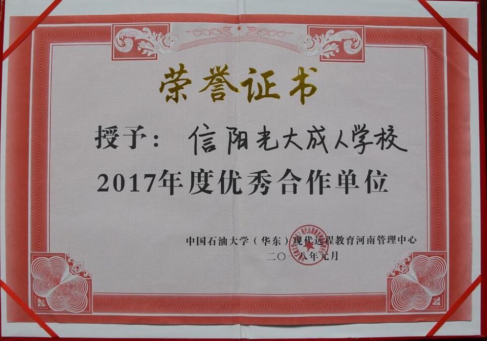 中国石油大学优秀合作单位 信阳光大betway必威中文官网学校