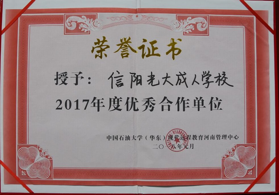 中国石油大学优秀合作单位 信阳光大成人学校