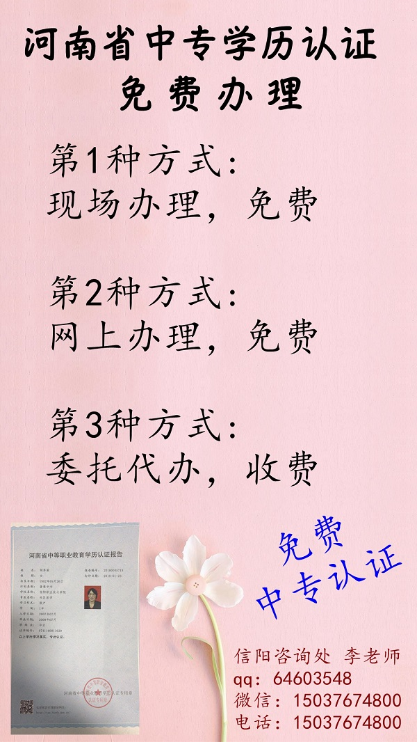 信阳免费中专学历认证.jpg