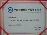信阳市民政局颁发的证书