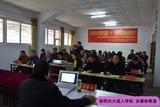 信阳光大成人学校 多媒体教室 学习十九大报告宣讲会