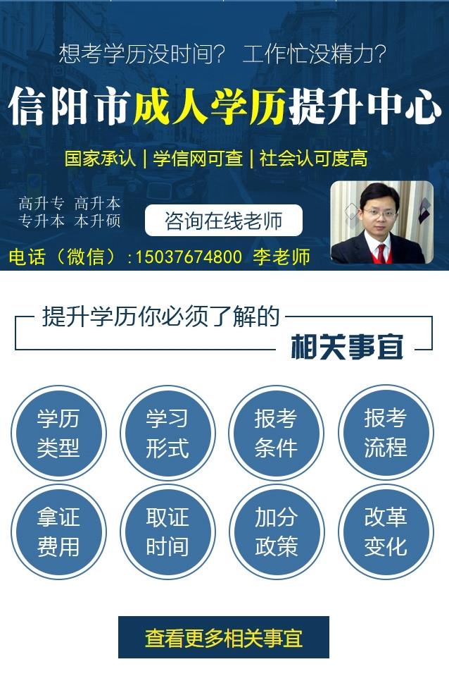 信阳学历提升报名中心.jpg