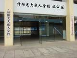 信阳光大成人学校-办公区