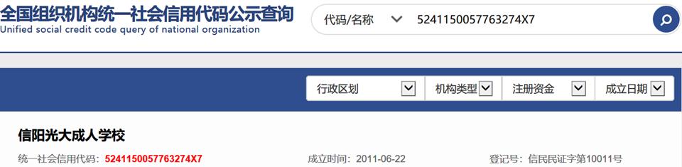 全国组织机构统一社会信用代码(信阳光大betway必威中文官网学校).png