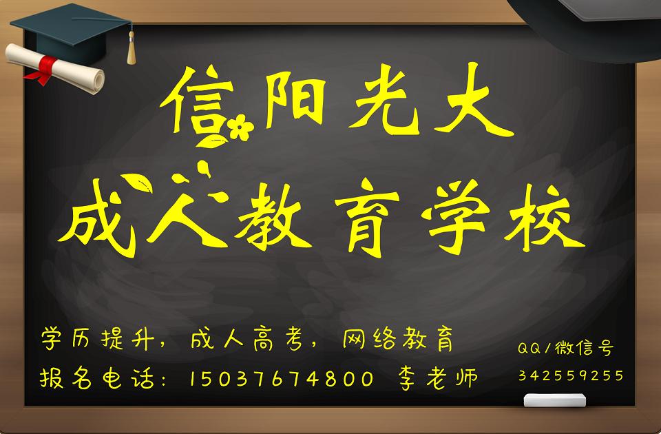 信阳光大betway必威中文官网学校报名点联系方式