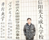 信阳市光大成人教育学校招生办李锐老师